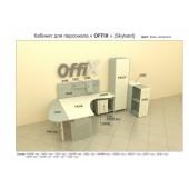 Кабинет для персонала offix
